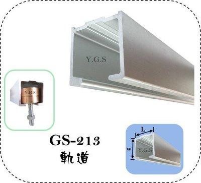 Y.G.S.~拉摺門五金系列~GS-213軌道 (含稅)