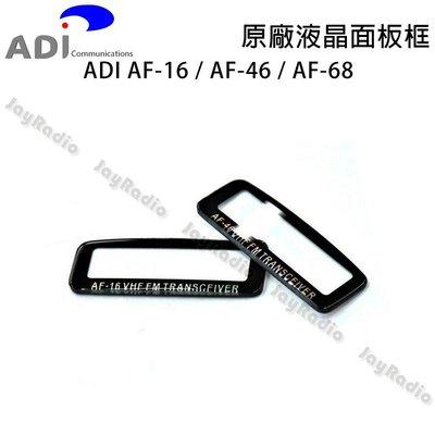 ADI AF-16 AF-46 AF-68 原廠液晶面板框 液晶玻璃 螢幕玻璃 可代客更換 開收據 可面交 台北市