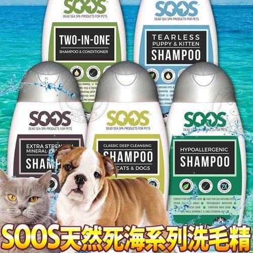 【🐱🐶培菓寵物48H出貨🐰🐹】SOOS》天然死海系列洗毛精多種類型-250ml/瓶 特價950元