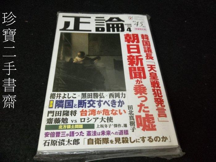 【珍寶二手書齋FA124】正論 2019年4月号 月刊誌 日本工業新聞社 その他 4910055990491