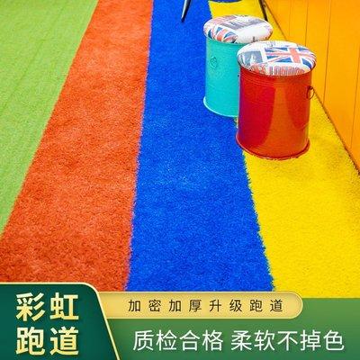 仿真草坪地毯幼兒園學校彩虹跑道操場專用假草皮人造人工彩色草坪 台北百貨