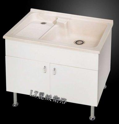 ~LZ麗緻衛浴~90公分鋁腳式人造石洗衣槽附固定式洗衣板(人造石陽洗台) FL-90