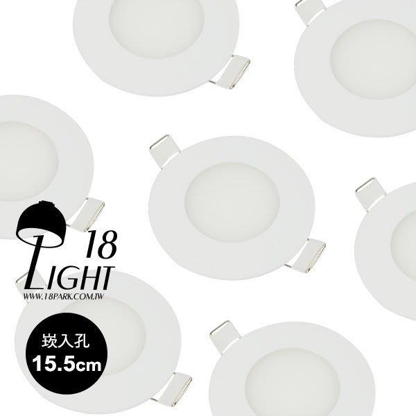 【18LIGHT】時尚薄款 Air [ 空氣崁燈-17cm ]
