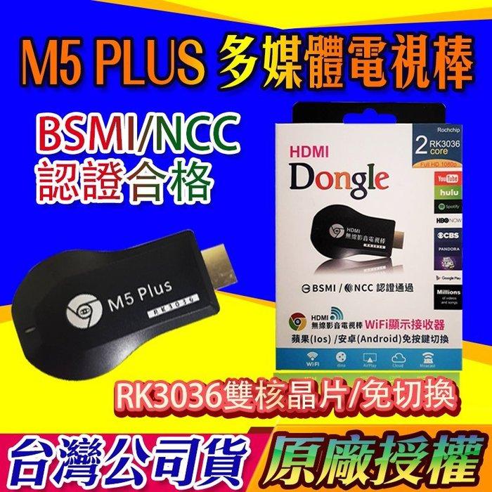 支援IOS13 台灣公司貨正品雷射防偽 RK3036雙核心晶片 AnyCast 手機電視棒 hdmi av m5plus