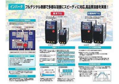 110/220V 日本進口 Sanrex-三社氬焊機 直流 交流1A起火微小電流MICRO TIG  200A 300A