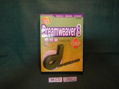 【愛悅二手書坊 16-57】Dreamweaver8私房書(附光碟) 江高舉 著 金禾資訊