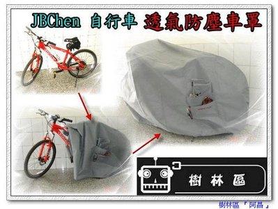 『樹林區』BIKE/自行車透氣車罩/捷安特腳踏車套/BICYCLE/鐵馬小摺車電動腳踏車蓋(低調奢華版=$580元帶家)