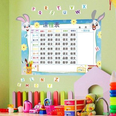 墻貼 壁紙 貼紙 背景墻 貼畫卡通小學生課程表計劃表墻貼紙自粘學校班級文化布置教室裝飾貼畫壁貼之家