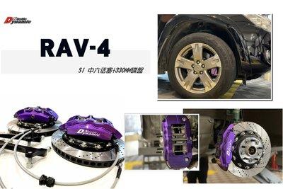 小傑-全新 RAV4 DS RACING 卡鉗 中六活塞 雙片浮動碟 330MM 金屬油管 來令片 轉接座