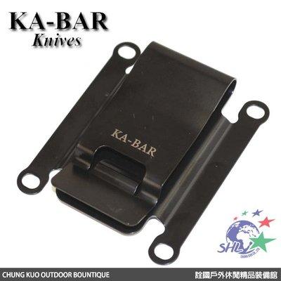 詮國 KA-BAR 1480CLIP 扣具 1480至1487 系列 適用