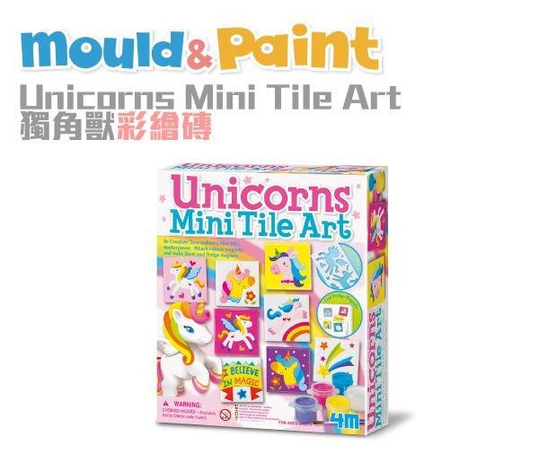 獨角獸彩繪磚 Unicorns Mini Tile Art  適合5歲以上 自己動手作