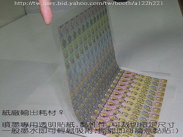 大安紙材♀噴墨 ~透明列印貼紙~一般墨水即可輕鬆吸附~~背膠透明片 透明貼 小包直購賣場