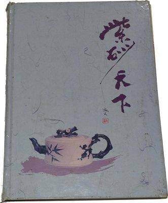 ☆紫軒☆二手珍藏書*紫砂天下*紫玉金砂雜誌出版