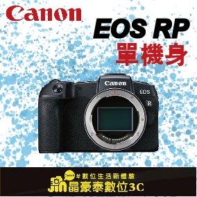 Canon EOS PR 單機身 公司貨 晶豪野 台南 實體店面 無反相機 極致輕巧 包圍對焦