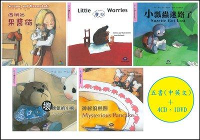 【大衛】【中英4CD+1DVD】西珊的果醬貓+小瓢蟲迷路了+壞脾氣的小熊+神秘的煎餅+Little Worries擔心
