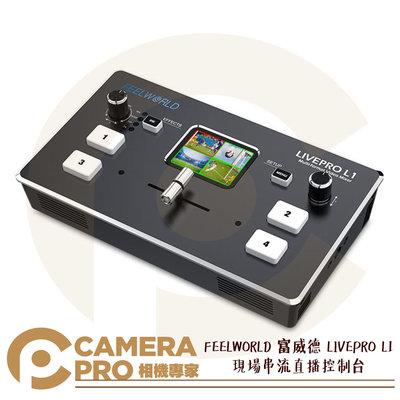 ◎相機專家◎ FEELWORLD 富威德 LIVEPRO L1 現場串流直播控制台 導播機 導播器 HDMI 勝興公司貨
