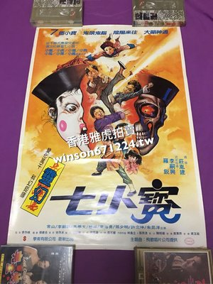 「港幣價格賣」台灣電影 靈幻七小寶 電影海報 常山