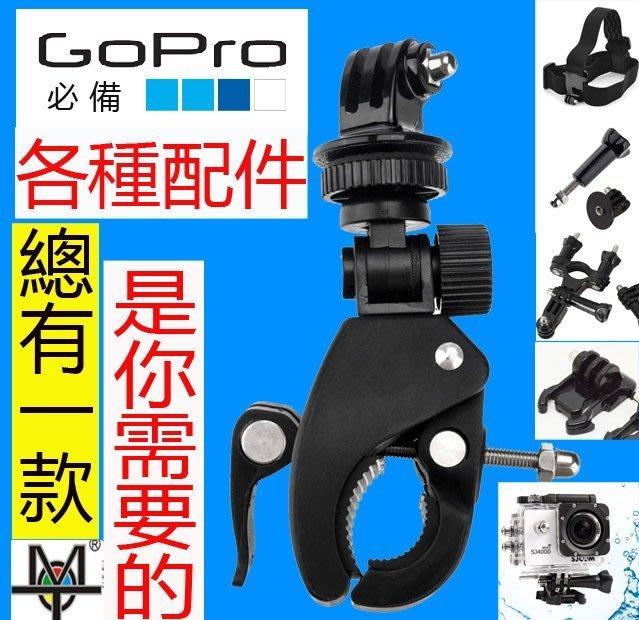 【MOT摩改】 gopro配件 gopro hero4/3+橫桿固定扣  小蟻山狗 SJ4000配件   GOPRO螺絲