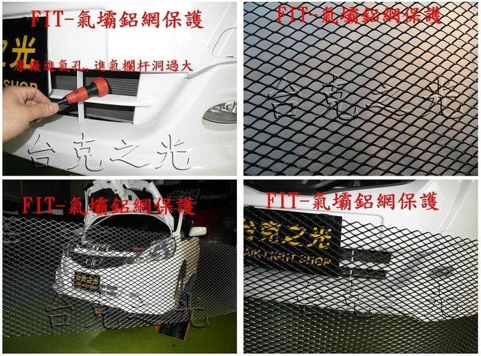 台克之光-HONDA-FIT2-車頭氣霸鋁網保護施工安裝-防止冷排彈破