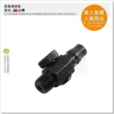 【工具屋】風量調速器 外牙-公頭 調風 調壓 調速 調壓開關 氣動工具配件