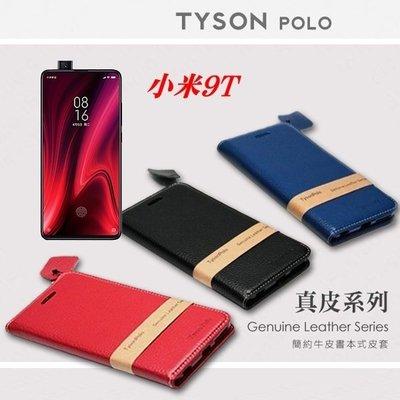 【愛瘋潮】小米9T 簡約牛皮書本式皮套 POLO 真皮系列 手機殼