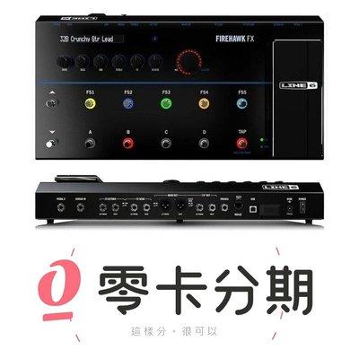 ☆唐尼樂器︵☆免運零卡分期 Line 6 FIREHAWK FX 旗艦 高階地板型電吉他綜合效果器/錄音介面