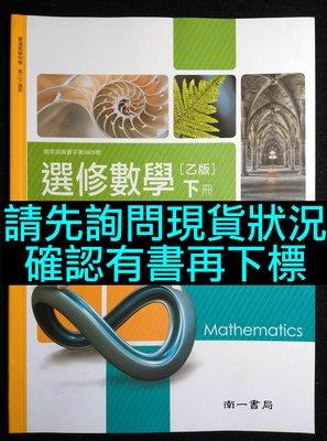 高中選修數學乙下課本 南一版書局 高中數學課本第六6冊 高三下 選修科目社會組第一類組 指考數學複習復習