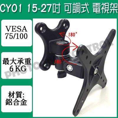 【易控王】CY01 15-27吋鋁合金全方位可調式壁掛架 / 180度旋轉 / MAX 10X10CM (10-603)