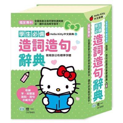 @水海堂@ 世一 (32K)Hello Kitty造詞造句辭典C678465