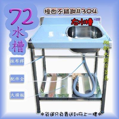◇翔新大廚房設備◇全新【72x56cm 右水槽】不銹鋼水槽 2.4尺 右水槽 左水槽 右槽 左槽 洗手槽 流理台 洗碗槽