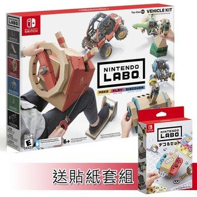 【飛鴻數位】(現貨)NS Labo Toy-Con 3 Vehicle Kit  『光華商場自取』