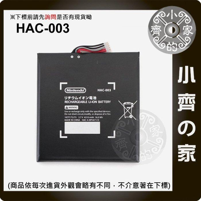 HAC-003 任天堂 Switch主機 NS掌機 內置 電池 鋰電池 DIY維修 更換電池 小齊的家