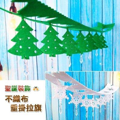 台灣現貨聖誕不織布垂掛拉旗組200cm(綜),聖誕節/ 拉花/ 聖誕佈置/ 聖誕樹/ 掛飾,X射線【X406001】 桃園市