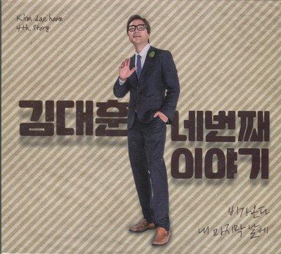 【嘟嘟音樂坊】Kim Dae Hoon - 4th Story  韓國版  (全新未拆封)