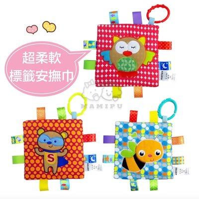 現貨*JJOVCE超柔軟標籤安撫巾 安撫毛巾 手抓巾 嬰兒玩具