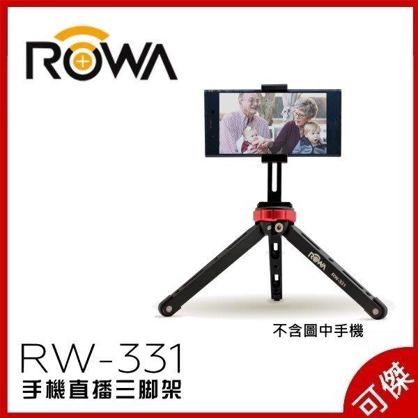 ROWA 樂華 RW-331 手機直播三腳架 手機架 鋁合金 載重60KG 低角度 錄影 直播 公司貨