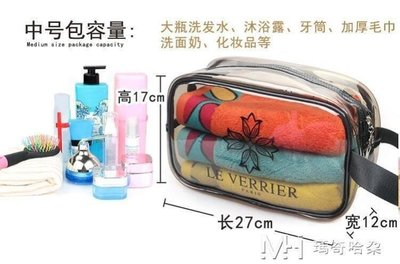 日和生活館 洗漱收納包女洗澡包浴兜男透明化妝包便攜網紅防水新款大容量S686