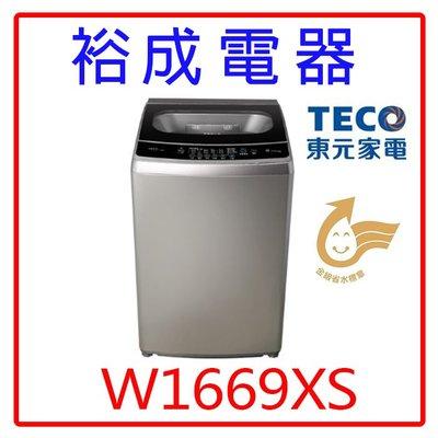 【裕成電器‧鳳山實體店】東元變頻16KG洗衣機W1669XS另售SW-13DVG(D/T)  SW-13DV10 三洋