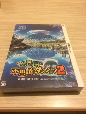 N3DS 3DS 世界樹與不可思議的迷宮 2 純日限定版 10th Anniversary BOX 售 1900