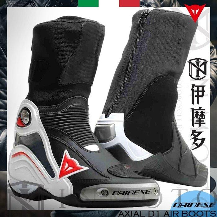 伊摩多※義大利 DAINESE AXIAL D1 頂級賽車靴 內靴 防腳踝扭轉設計 鎂滑塊 CE認證。黑白紅