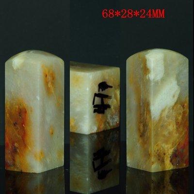 昌化凍石素章 金石篆刻印材 特價包郵 支持輕鬆付付款201803-40-47