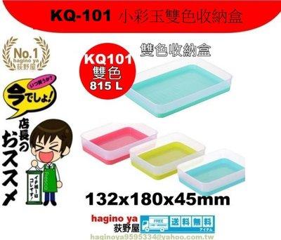 荻野屋/KQ-101 小彩玉雙色收納盒/收納盒/整理盒/針線盒/文具分類/KQ101/直購價
