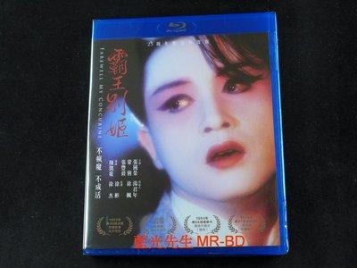 [藍光BD] - 霸王別姬 Farewell My Concubine 25周年數位修復版 ( 采昌正版 )
