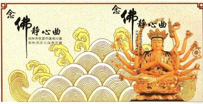 妙蓮華 CK-4511 國語靜心曲-南無香雲蓋菩薩摩訶薩 CD