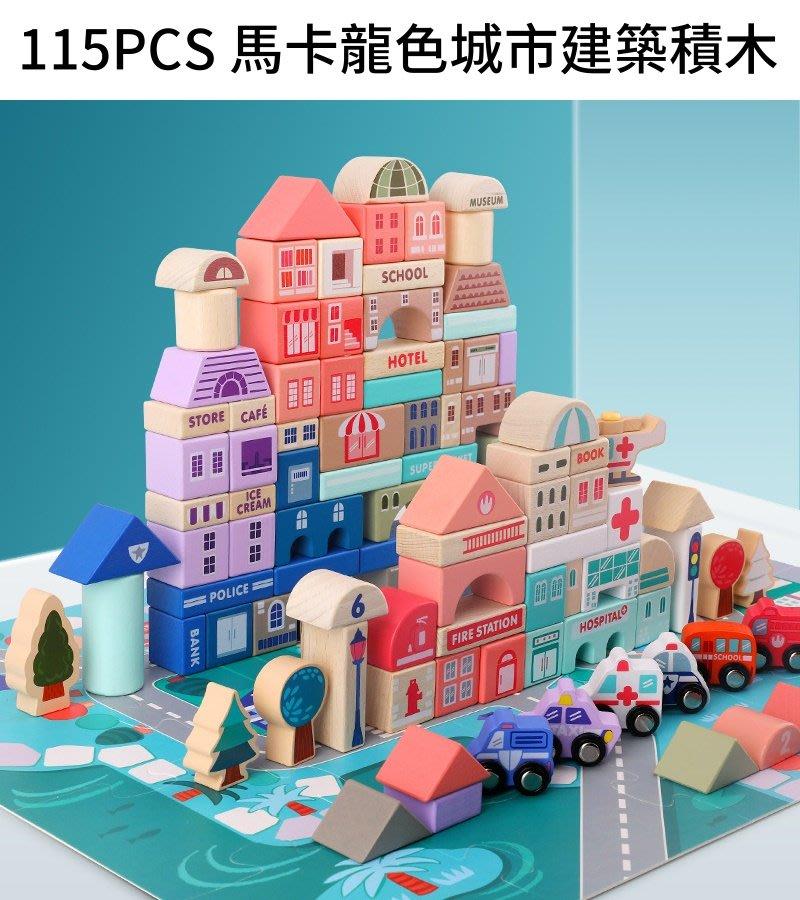 ◎寶貝天空◎【115PCS 馬卡龍色城市建築積木】木製積木,木頭彩色積木,益智拼接積木玩具,3D立體造型積木