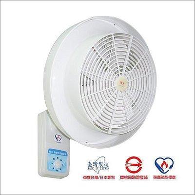 《小謝電料》含稅 順光 SW-250 壁扇 10吋 對流風機 噴流扇 電風扇 循環扇 空氣對流 循環機 台灣製