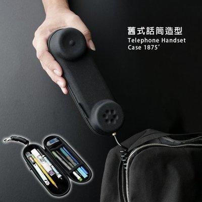 筆盒 筆袋 開學季 收納 造型筆袋 硬殼 電話 ( 舊式話筒造型收納盒 ) 天晴 設計 台灣 iHOME愛雜貨