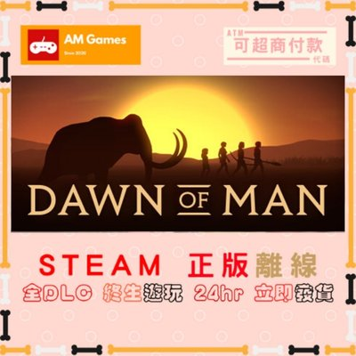 Am賣賣~【離線版】Steam Dawn of Man 人類的黎明 正版 全DLC終生遊玩