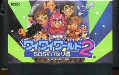 FC 任天堂紅白機專用 原版卡帶 科拿米世界2 Konami Wai Wai World 2 (柯樂美) 純日版 二手品