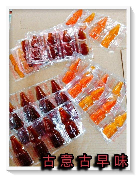 古意古早味 象皮糖 (可樂口味/10片裝) 懷舊零食 晶晶 童年回憶 橡皮糖 QQ軟糖 水果 可樂 糖果